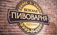 Вена Ставрополь