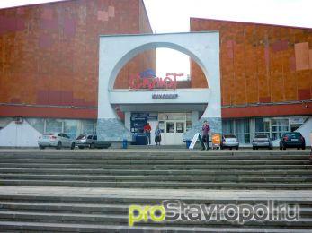 кинотеатр салют город ставрополь