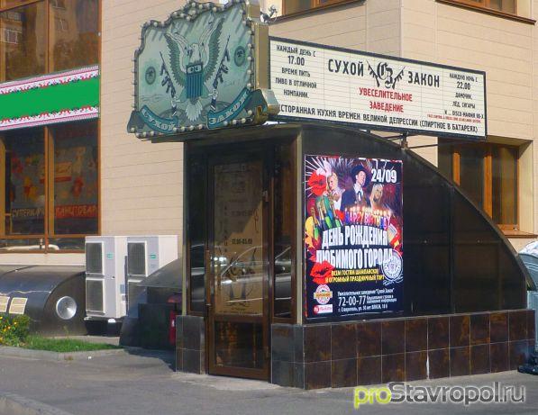 Ночной клуб в ставрополе сухой закон ночной клуб сергиев посад кто работает