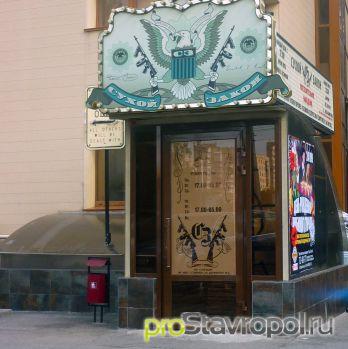 Ночной клуб в ставрополе сухой закон клуб в москве где много девушек