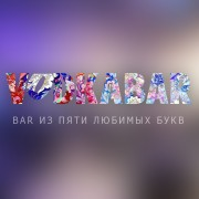 Vodka Bar / Водка Бар
