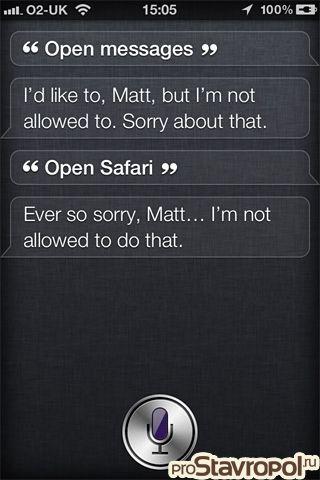 Siri что мне делать